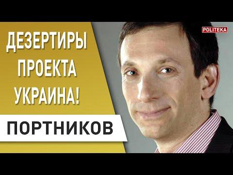 """Почему Зеленский не """"сможет""""! Портников - президентом больше """"недовольны"""""""
