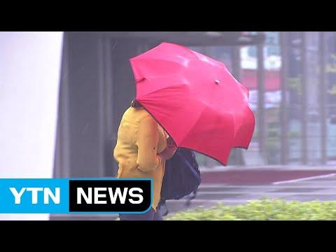 [날씨] 오늘 전국 비바람...낮에도 서늘, 서울 21℃ / YTN