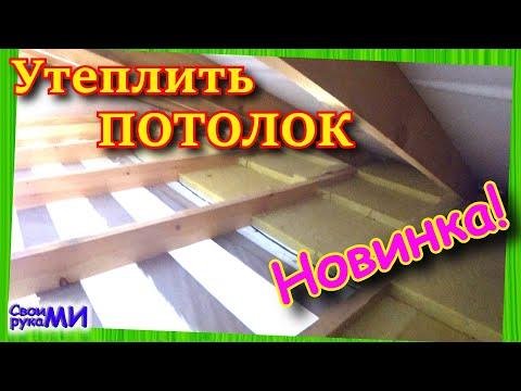 Как утеплить потолок в частном доме своими руками