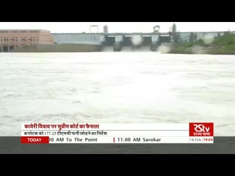 Supreme Court's verdict on Cauvery water dispute