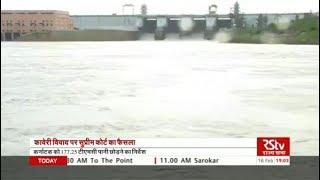 Supreme Court's verdict on Cauvery water dispute