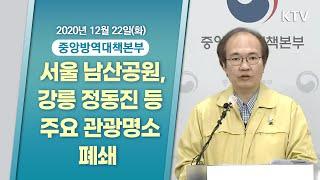 서울 남산공원, 강릉 정동진 등 주요 관광명소 폐쇄|코…
