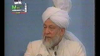 Urdu Khutba Juma on June 11, 1993 by Hazrat Mirza Tahir Ahmad