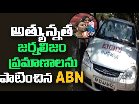 ABN Responds To Pawan Kalyan Twitter Comments | PK Fans Pelted Stones On ABN Car