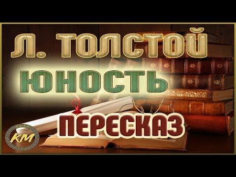 ЮНОСТЬ. Лев Толстой