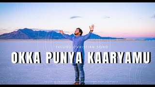 Video Okka Punya Karyamu | Samy Pachigalla | Latest Telugu Christian Songs 2018 | 4K download MP3, 3GP, MP4, WEBM, AVI, FLV Agustus 2018