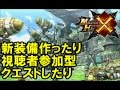 【MHX】新装備作成→視聴者参加型クエストやります!