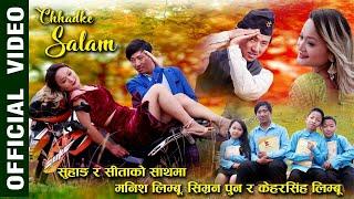 CHHADKE SALAM || Ft. Suhang & Sita || Manish Limbu Simran Pun Kehar Singh