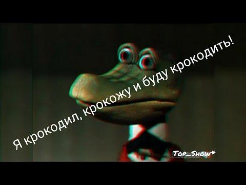Стас Экстаз - Я крокодил, крокожу и буду крокодить! (10-ти часовая версия)