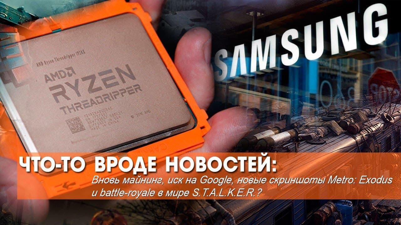 AMD тоже хотят в майнинг, судебный иск на Google и Battle-Royale в мире STALKER?