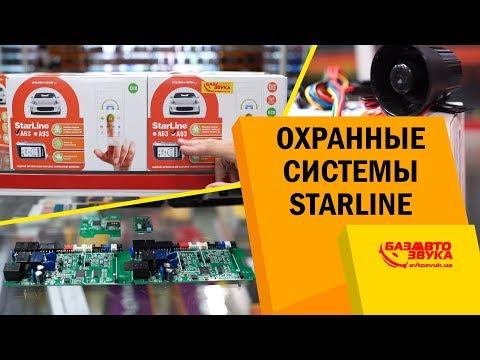 Starline охранные системы. Бюджетные сигнализации Starline. Модельный ряд.
