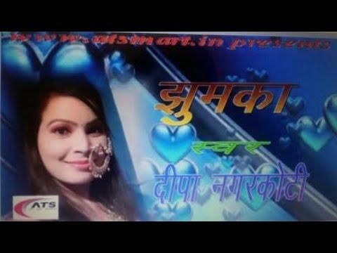 Jhumka Giro Almora Bazar Me New Kumaoni Mp3 Song !! Deepa Nagarkoti !!