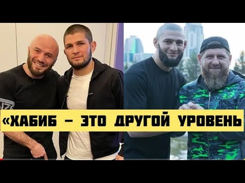 Возразил Кадырову?! Мага Исма: Хабиб это другой уровень. Чимаев vs Хабиб. Конфликт