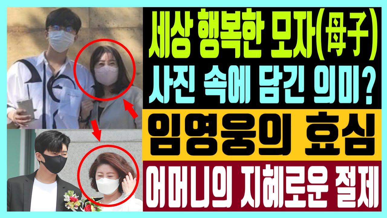 세상 행복한 모자(母子) 사진속에 담긴 의미 임영웅의 효심 어머니의 지혜로운 절제|트로트닷컴