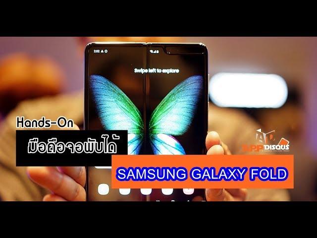 Hands-ON รีวิว Samsung Galaxy Fold มือถือจอพับได้ มันใช้งานยังไงนะ!