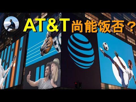 AT&T, 尚能饭否?ERay说美股 EP10