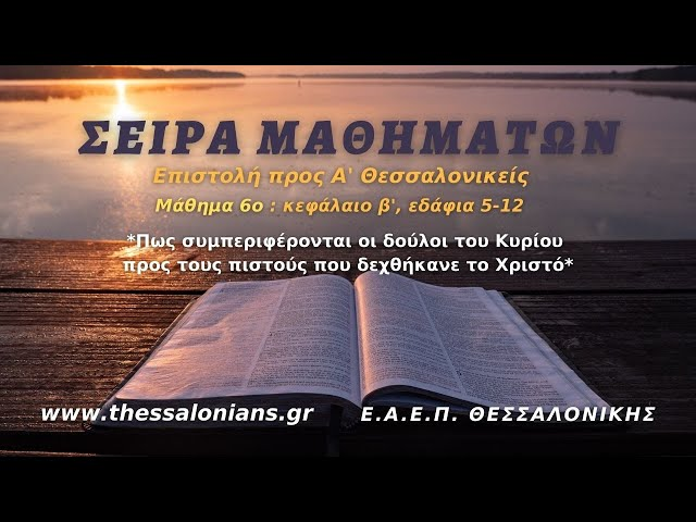 Σειρά Μαθημάτων 10-11-2020 | προς Α' Θεσσαλονικείς β' 5-12 (Μάθημα 6ο)