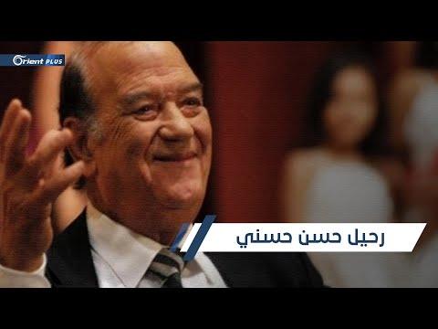 بعد مسيرة فنية حافلة امتدّت عشرات السنين.. رحيل جوكر السينما المصرية حسن حسني  - 15:58-2020 / 5 / 30