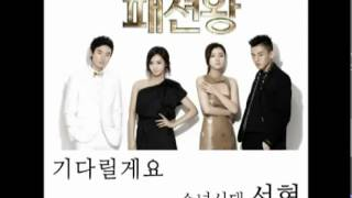 [DL] SNSD Seohyun - I'll be waiting 기다릴게요 (Fashion King OST Part3)