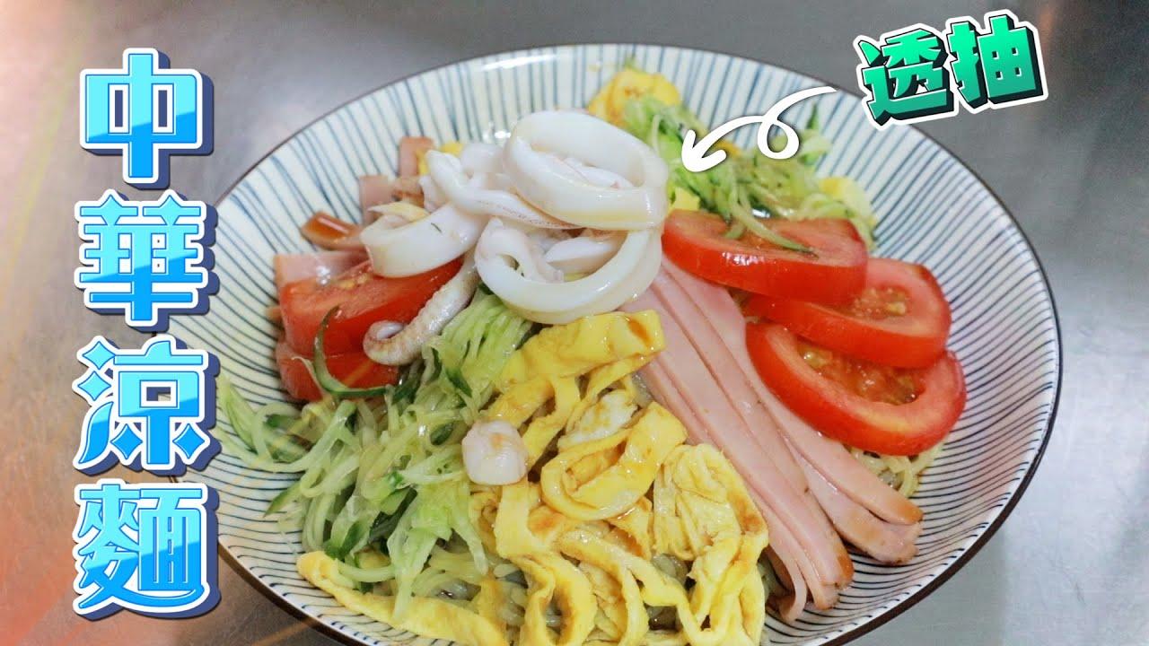 不需廚藝!?超簡易料理「中華涼麵」,搭上新鮮透抽的鮮甜,酸甜爽口又開胃!