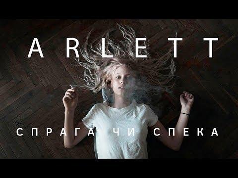 ARLETT - Спрага
