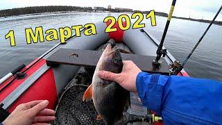 Рыбалка в первый день весны 2021 Весенний спиннинг