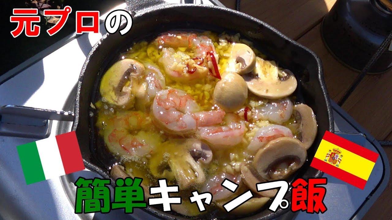 キャンプ 飯 簡単 【キャンプ飯】キャンプ初心者におすすめな料理+レシピ15選【簡単】