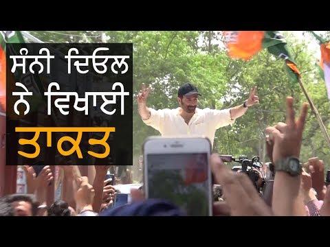 sunny-deol-ਦੀ-ਤਾਕਤ-|-gurdaspur-'ਚ-ਕੱਢਿਆ-ਰੋਡ-ਸ਼ੋਅ-|-tv-punjab