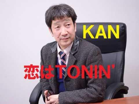 恋はTONIN'/KAN