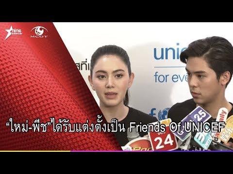 """""""ใหม่-พีช"""" ได้รับแต่งตั้งเป็น Friends Of UNICEF"""