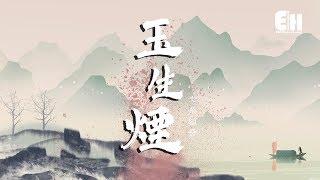 七朵組合 SEVEN SENSE - 玉生煙『托鴻雁捎去那個永遠,卻換不回有你的信箋。』【動態歌詞Lyrics】