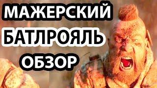 😎Обзор Call of Duty Black Ops 4|Новый мажерский батлрояль|Для фанатов Пубг и аналогов