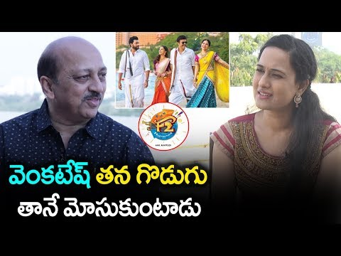 F2 Actor Pradeep about hero Venkatesh | Fun and Frustration Movie | Friday Poster