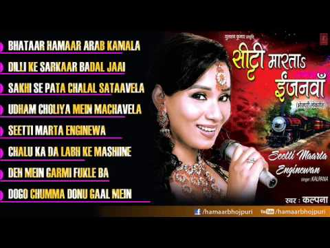 Seetti Marta Enginewa Full Songs - Kalpana Latest Bhojpuri Album