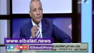 سعد الدين الهلالي: الحجاب وكشف العورة يغفره الله وحقوق العباد لا تغتفر.. فيديو