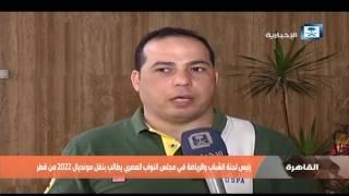 أخبار الرياضة - رئيس لجنة الشباب والرياضة في مجلس النواب المصري يطالب بنقل مونديال 2022 من قطر