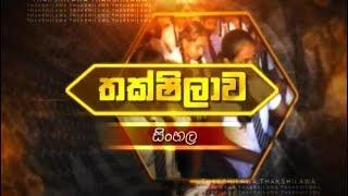 Thakshilawa - A/L Sinhala (2018-05-10) | ITN Thumbnail