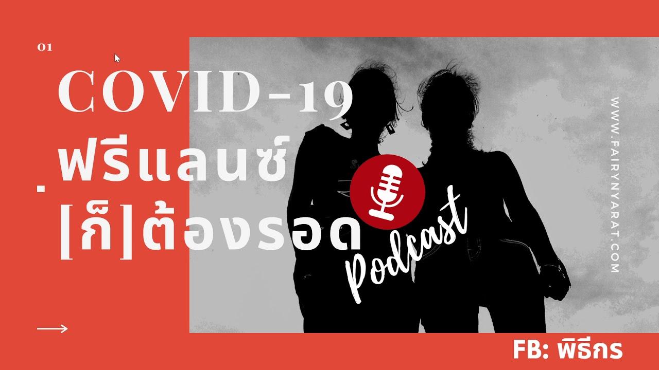 ฟรีแลนซ์ Podcast: เมื่อรายได้เป็น 0  จะรอดชีวิตจาก COVID19 อย่างไร