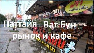 Паттайя. Новый ночной рынок и Новое безлимитное кафе на Ват Бун. АВАРИЯ НА ДОРОГЕ,