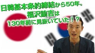 日韓国交正常化から50周年を迎えました ☆毎日わかりやすくニッポンを伝...