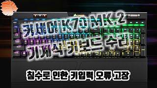 커세어 K70MK2 기계식 키보드 수리 - 침수