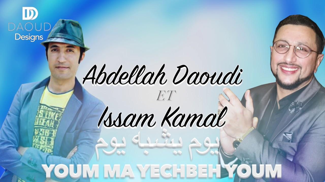 daoudi youm yachbah youm mp3