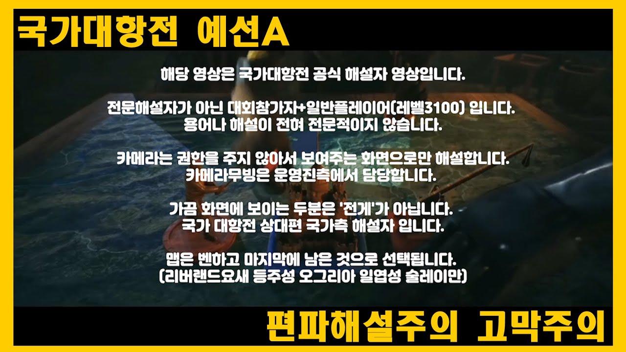 [전게] 컨커러스블레이드 국가대항전 예선A (3) 한국팀 플레이 관우Guanyu