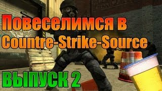 Повеселимся в Countre-Strike-Source #2 - Парень пьёт мочу