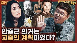안중근 의거는 고종의 계획이었다? : 안응칠 역사 동양…