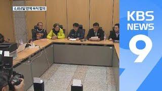 4,464일 국내 최장기 투쟁 마무리…콜텍 노사 '합의' / KBS뉴스(News)