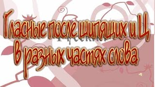 Русский язык 10 класс. Гласные после шипящих и Ц в разных частях слова