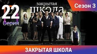 Закрытая школа. 3 сезон. 22 серия. Молодежный мистический триллер