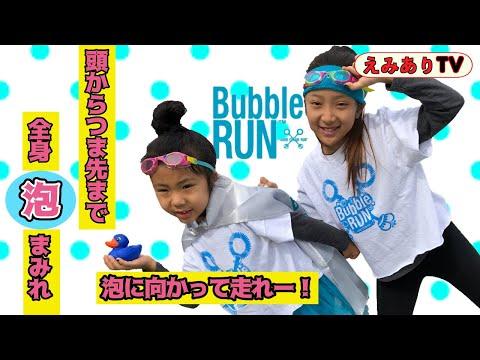 【アメリカ生活】全身泡まみれで走ろう!バブルランに初挑戦!☆ First callenge of Bubble Run