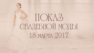 2017 03 18 Показ свадебной моды